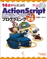 14歳からはじめるActionScript オンラインゲームプログラミング教室